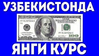 БУГУН КУТАРИЛИБ КЕТДИ ДОЛЛАР УЗБЕКИСТОНДА.
