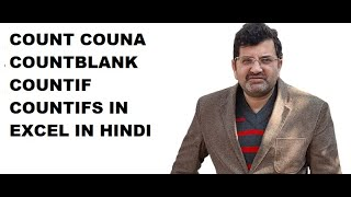 COUNT COUNA COUNTBLANK COUNTIF COUNTIFS IN EXCEL IN HINDI