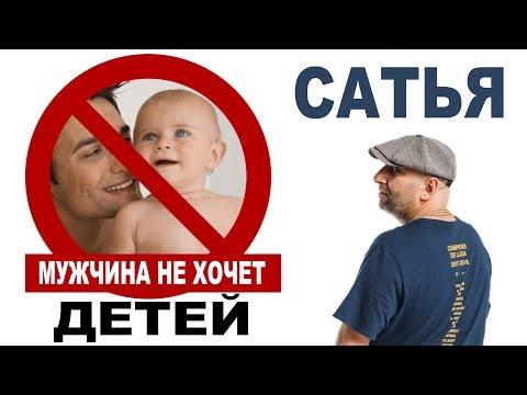Сатья • Мужчина в процессе ухаживания говорит, что не хочет детей