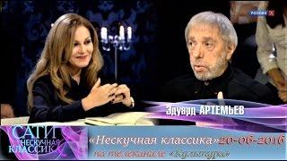 """Сати. """"Нескучная классика"""" с Эдуардом Артемьевым 20.06.2016"""