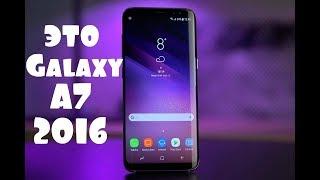 😱Устанавливаю ПРОШИВКУ от Galaxy S8 на Galaxy A7 2016 / ПРОШИВКА ОГОНЬ