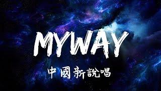 MyWay(Live)~吳亦凡/張震嶽/熱狗MC HotDog/潘瑋柏/鄧紫棋《動態歌詞》2019 中国新说唱