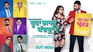 Boota Gaalan Kad Da Ae | Amrinder Gill | Simi Chahal | Chal Mera Putt 2 Releasing 13 March 2020