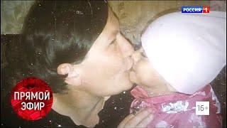 Мать-одиночку выгнали на улицу и лишают родительских прав. Анонс. Прямой эфир от 25.09.18