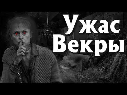 """""""ВЕКРА""""  - ДЕРЕВНЯ  ГДЕ ПРОПАДАЮТ ЛЮДИ"""