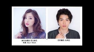 mqdefault - 白洲迅&足立梨花で人気台湾ドラマをリメーク!「すごくチャレンジな作品」| News Mama
