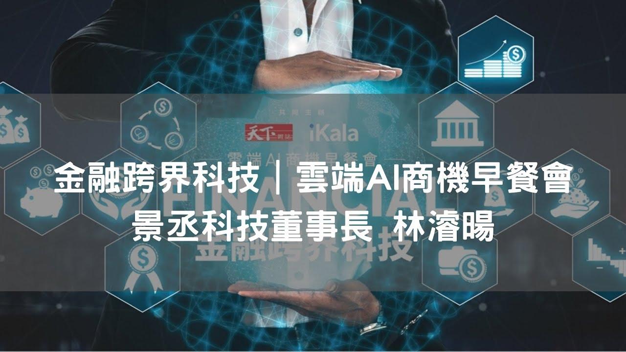 金融跨界科技-雲端AI商機早餐會|景丞科技董事長 林濬暘