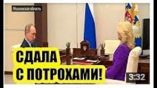 Путину СДАЛИ местных ЧИНОВНИКОВ!!! Глава финансового контроля ОТОЖГЛА! СМОТРИМ!