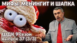 Мифы: менингит и шапка - Доктор Комаровский