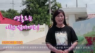 '섬코디네이터가 말하는 연홍도(최완숙 섬코디네이터)' 동영상 배경 썸네일