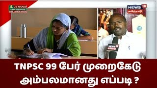 CRIME TIME | TNPSC Group 4 Scam -  99 பேர் முறைகேட்டில் ஈடுபட்டது அம்பலமானது எப்படி ?