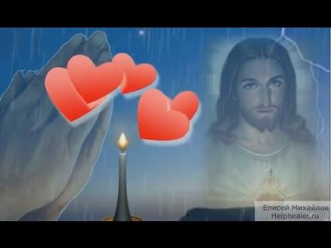 По вере вашей да будет вам молитва
