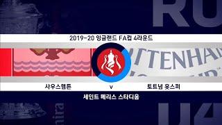 [19/20 잉글랜드 FA컵] 사우스햄튼 vs 토트넘 H/L