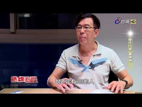 台灣電視台-熱線追蹤 2016-07-30 課綱、緝毒犬(11:52起)