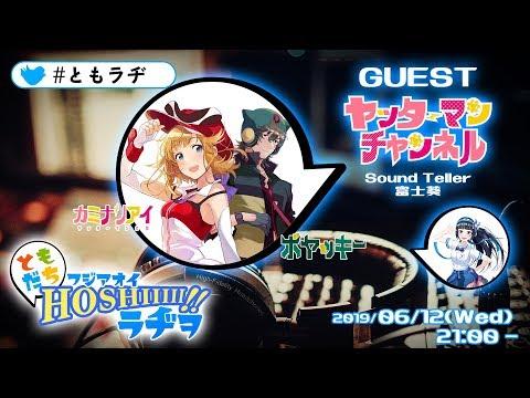 【ヤッターマンチャンネル】ともだちHOSHIIIII!!ラジオ【富士葵】#03