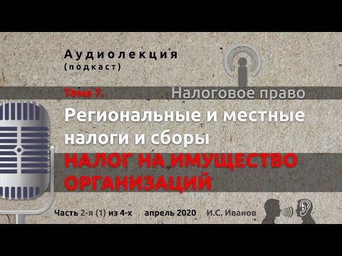 2020: Налог на имущество организаций (аудио)