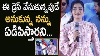 Rashmika Mandanna Funny Speech @ Bheeshma Movie Success Meet   Nithiin   NTV Entertainment