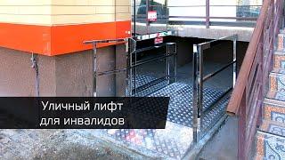 ВидеообзорПодъемник для инвалидов FIS250-1 (нержавеющая сталь)