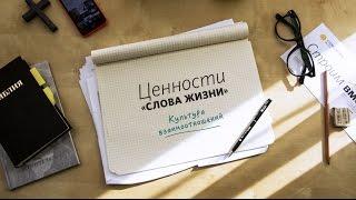Культура взаимоотношений / Урок 2 «Дружелюбие» / «Слово жизни» / Маттс-Ола Исхоел