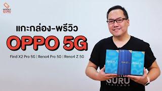 รีวิว OPPO Reno4 Z 5G ดีไซน์โดดเด่น หน้าจอ 120Hz เต็มสปีดกับสัญญาณ 5G พร้อมใช้ในราคา 12,990 บาท