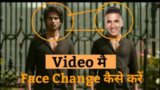 Face को Cut करके Video पर केसे लगाये     how to change face in video
