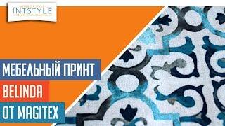 Мебельная ткань Belinda Арт.: MT-02427