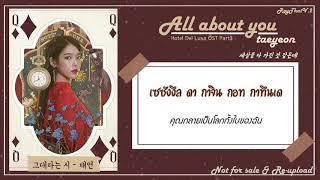 [Thaisub] TAEYEON(태연) - All About You(그대라는 시) Hotel Del Luna(호텔 델루나) OST Part.3