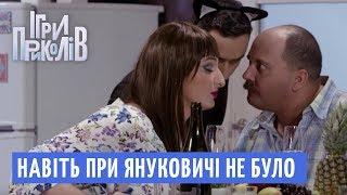 Такого навіть при Януковичі не було - Ігри Приколів 2018   Квартал 95