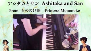 アシタカとサン(Ashitaka And San)by  もののけ姫Princess Mononoke 久石譲(Joe Hisaishi  Piano Ver By Rio