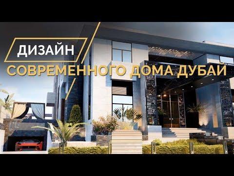 Видео 18 Дизайн современного дома в Дубае