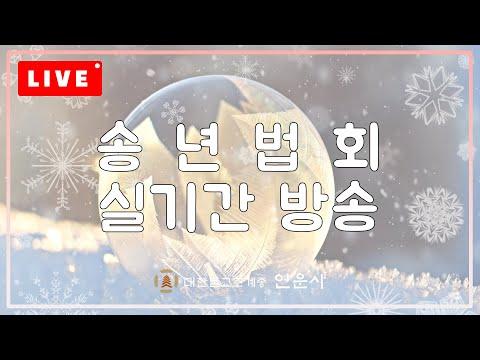 송년법회 (불기 2564(2020)년 12월 13일)