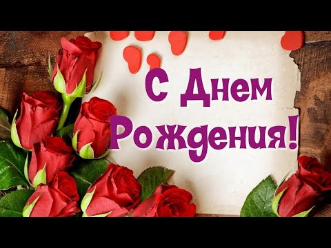 🌺С Днем Рождения женщине! Поздравление с Днем Рождения женщине!💐