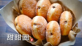 甜甜圈 Nutella Stuffed Donuts