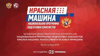 Конференция «НППХ Красная Машина: Философия и базовые принципы» в Туле