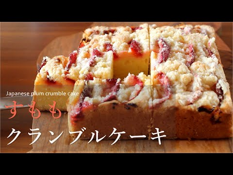 , title : 'すももクランブルケーキの作り方 Japanese plum crumble cake|komugikodaisuki