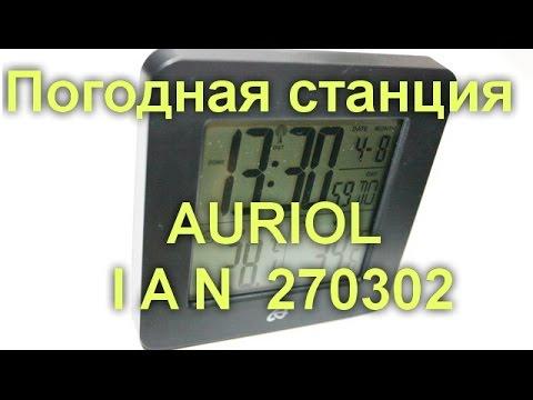 Погодная станция AURIOL   IAN 270302