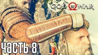 """God of War 4 (2018) прохождение на русском #8 — ГОВОРЯЩАЯ ГОЛОВА """"МИМИР""""!"""