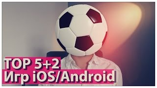 Лучшие футбольные игры для iOS и Android