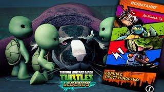 Черепашки-Ниндзя: Легенды - БОРЦЫ С ПРЕСТУПНОСТЬЮ  (TMNT Legends UPDATE X)