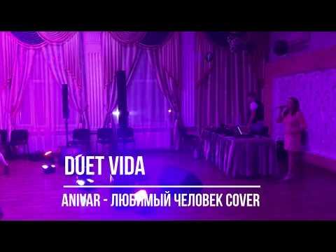 Дует ViDa, відео 2