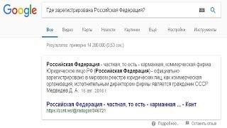 Где зарегистрирована Российская Федерация?