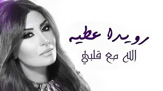 Rouwaida Attieh Allah Ma3 Albi Music Video رويدا عطية الله مع قلبي Mp3