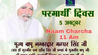 Online Naam Charcha || 05 October || 11 am || Dera Sacha Sauda || Sach Channel Live TV