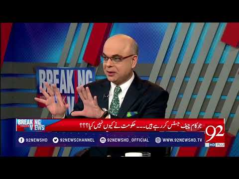 Breaking Views with Malik - 13 January 2018 - 92NewsHDPlus
