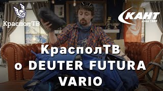 Deuter Futura Vario 50+10 / graphite-black (3402118-4701) - відео 1