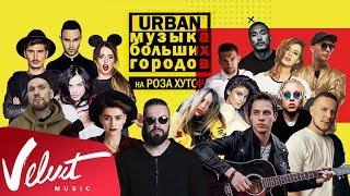 LIVE FEST 2018! «Часть 1: URBAN»