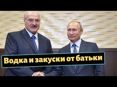 ЛУКАШЕНКО ПООБЕЩАЛ ПУТИНУ ХОРОШУЮ ВОДКУ ДЛЯ РОССИИ
