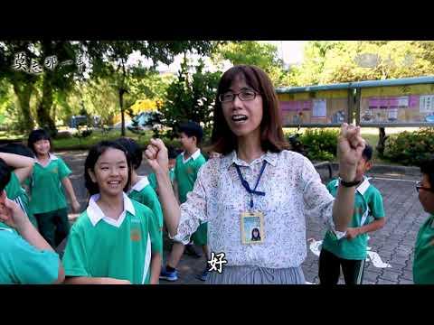Nantou Elementary School (Part III)