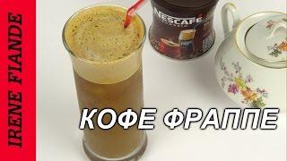 Кофе фраппе  за 2 минуты рецепт! Кофе фраппе -холодный домашний напиток