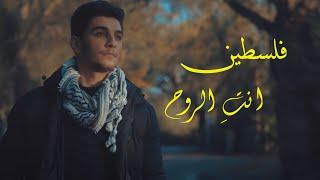 كلمات فلسطين إنت ِ الروح محمد عساف Mohammed Assaf تحميل MP3